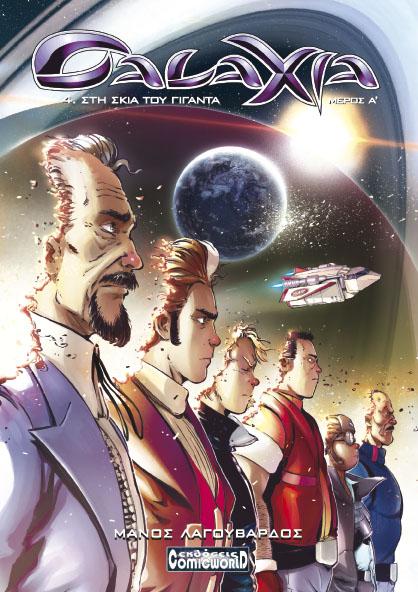 Galaxia Vol 4
