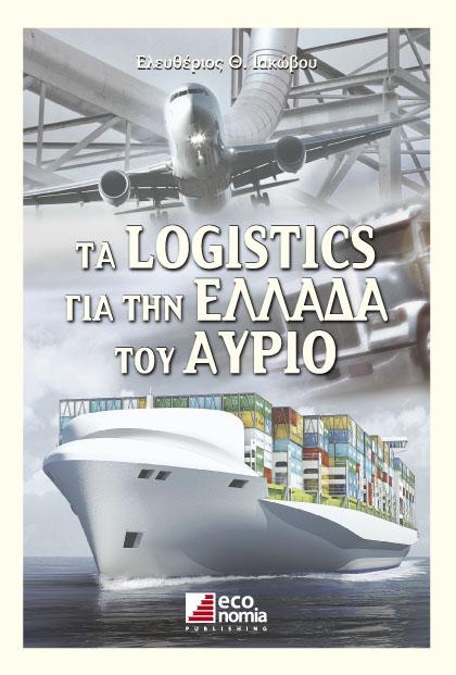 Τα Logistics για την Ελλάδα του αύριο
